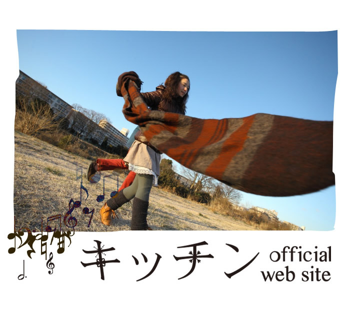 キッチン official website
